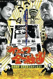 Naniwa kin'yû-dô: Haibara shôbu! Kishikaisei no otoshimae!! Poster