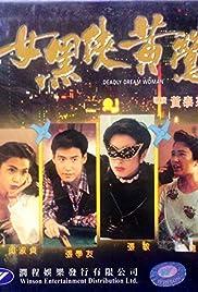 Nu hei xia Huang Ying Poster