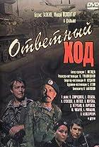 Image of Otvetnyy khod