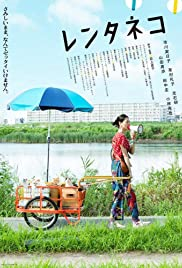Rentaneko (2012) Poster - Movie Forum, Cast, Reviews