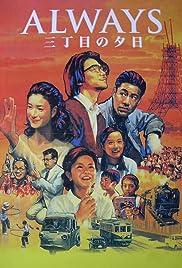 Always san-chôme no yûhi(2005) Poster - Movie Forum, Cast, Reviews