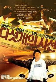Daseot gae ui shiseon Poster
