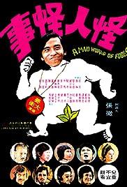 Guai ren guai shi Poster