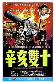 Xin hai shuang shi Poster