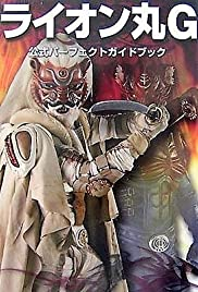 Lion Maru G Poster