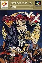 Image of Castlevania: Dracula X