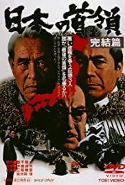 Nihon no don: kanketsuhen Poster