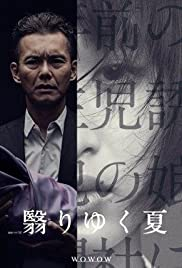 Kageri Yuku Natsu Poster - TV Show Forum, Cast, Reviews