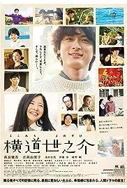 Yokomichi Yonosuke(2013) Poster - Movie Forum, Cast, Reviews