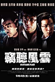 Sit ting fung wan(2009) Poster - Movie Forum, Cast, Reviews