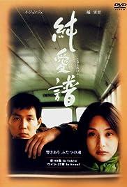 Sunaebo(2000) Poster - Movie Forum, Cast, Reviews