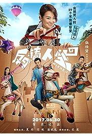 Nonton Film Fan zhuan ren sheng (2017)
