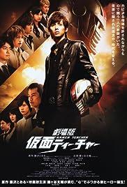 Gekijouban Kamen tîchâ Poster