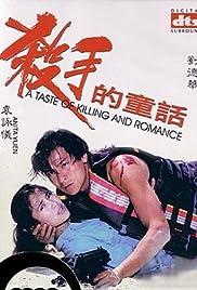 Sha shou de tong hua(1994) Poster - Movie Forum, Cast, Reviews