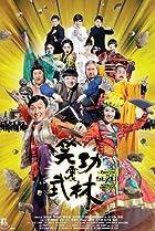 Image of Princess & Seven Gongfu Masters