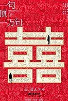 Image of Yi ju ding yi wan ju