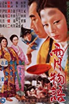 Ugetsu (1953) Poster