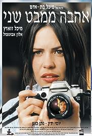 Ahava Mimabat Sheni Poster