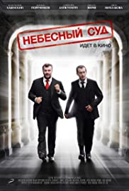 Nebesnyy sud Poster