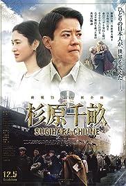 Sugihara Chiune(2015) Poster - Movie Forum, Cast, Reviews