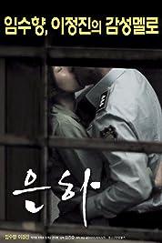Eun-ha (2017) poster