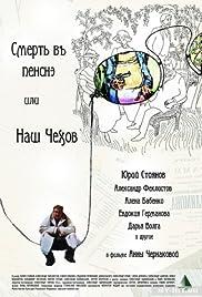 Smert v pensne ili Nash Chekhov Poster