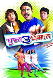 Full 3 Dhamaal Poster