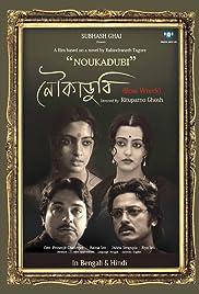 Noukadubi Poster