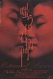 Warau Iemon Poster