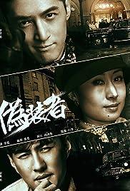 Wei zhuang zhe Poster