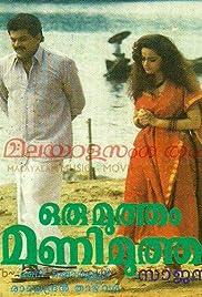 Oru Mutham Mani Mutham Poster