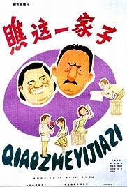 Qiao zhe yi jiazi Poster