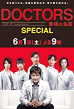 Doctors: Saikyô no meii - 2015 Special