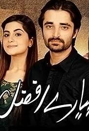 Pyarey Afzal Poster