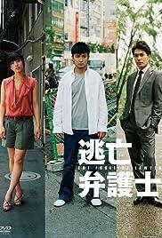 Tôbô bengoshi Poster
