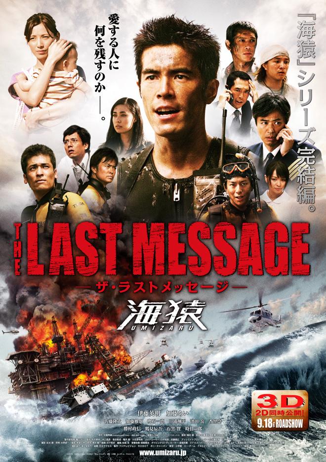 Image Za rasuto messêji: Umizaru Watch Full Movie Free Online