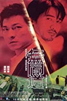 Image of Infernal Affairs