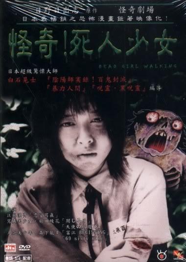Image Za horâ kaiki gekijô: Kaiki! Shinin shôjo Watch Full Movie Free Online