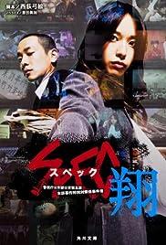 SPEC ~Keishichou Kouanbu Kouan Daigoka Mishou Jiken Tokubetsu Taisakugakari Jikenbo~ Shou Poster