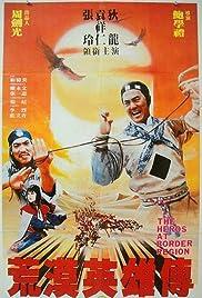 Liu mo ying xiong zhuan Poster