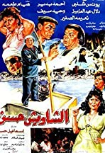 Al Shaweesh Hassan