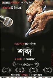 Shabdo Poster