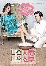 My Love My Bride(2014)