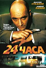 24 chasa Poster
