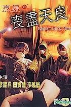 Pang see: Song jun tin leung (2001) Poster
