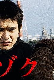 Keizoku Poster