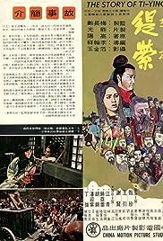 Ti Ying Poster