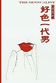 Koushoku ichidai otoko Poster