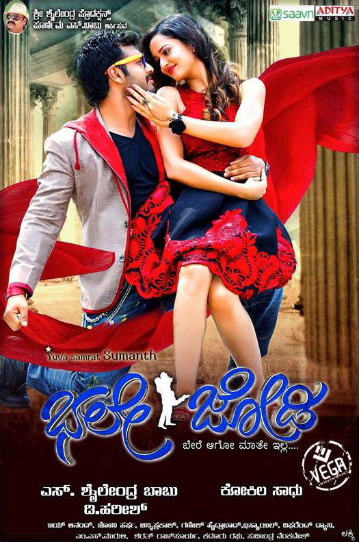 Bhale Jodi (2016) Kannada Full HD Quality Movie