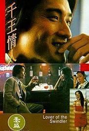 Qian wang qing ren Poster